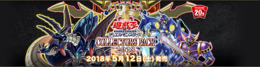 COLLECTORS PACK 2018