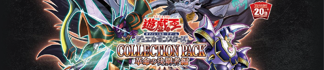 COLLECTION PACK 革命 決闘者デュエリスト編