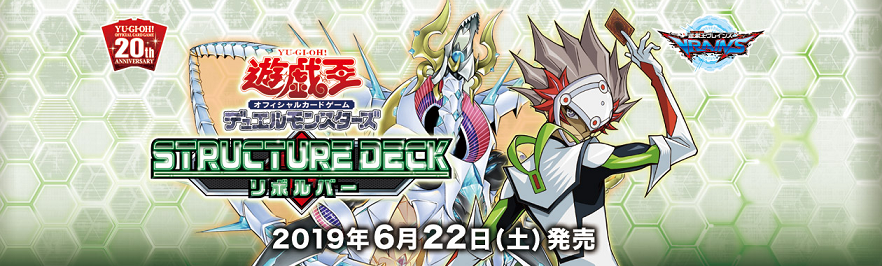 STRUCTURE DECK リボルバー