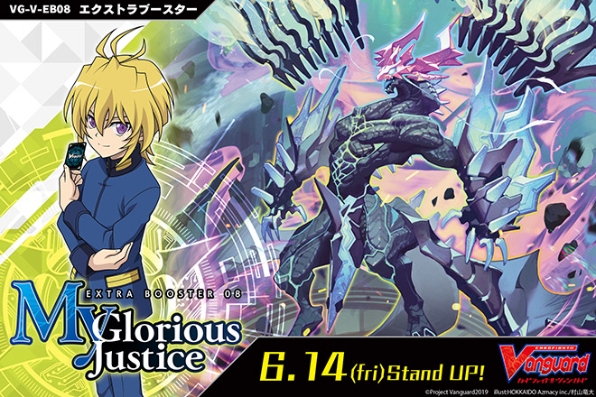 My Glorious Justice