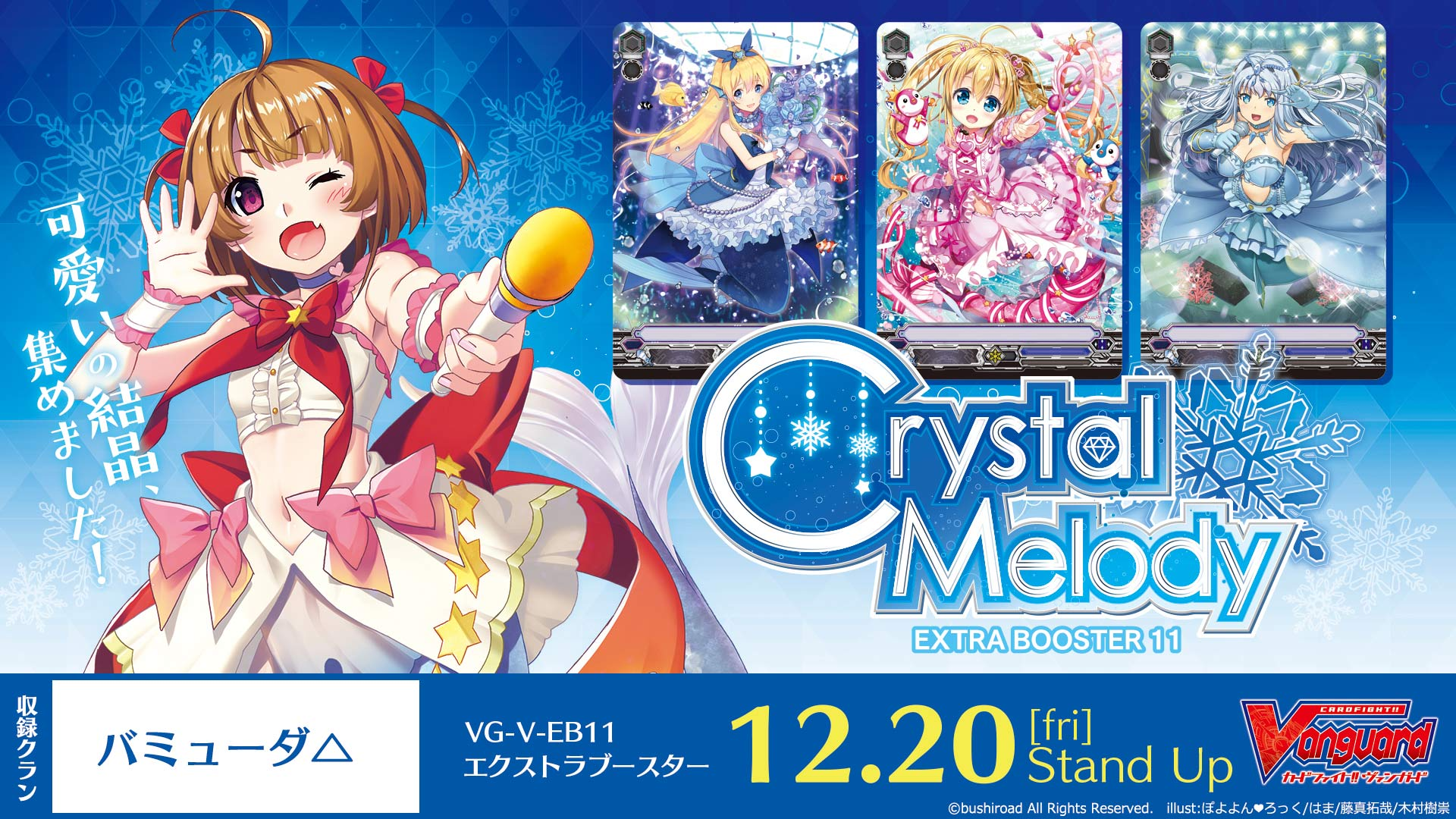 crystal melody