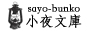 小夜文庫 sayo-bunko