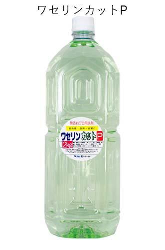 ワセリン汚れや軟膏落し用洗剤です。ワセリンカットと混ぜて使用すれば洗浄力パワーアップ!