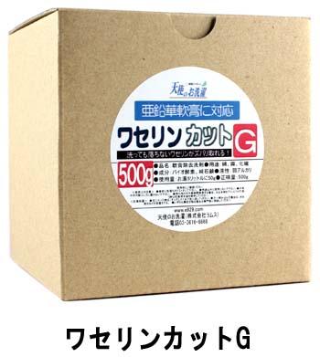 亜鉛華軟膏用つけこみ洗剤「ワセリンカットG」