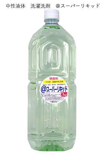 中性液体洗剤・無香料液体洗濯洗剤@スーパーリキッド