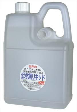 業務用 抗菌 液体洗濯洗剤 @抗菌リキッド