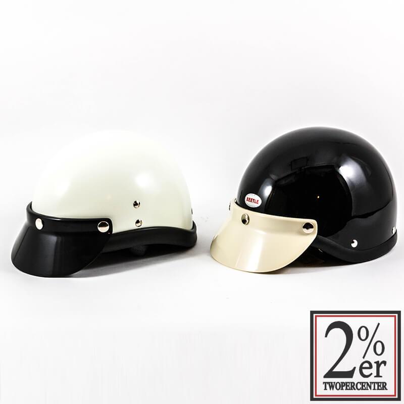 オーシャンビートル50`s ヘルメットバイザー/ホワイト BEETLE VISOR