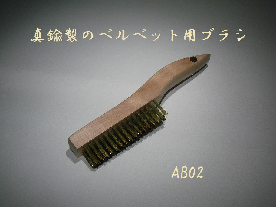 Brass Brush for Velvet