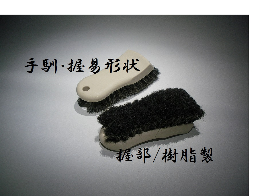 Hand Fit Horsehair Brush
