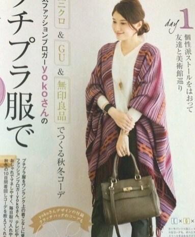 【雑誌掲載】CHANTO yokoさん着用
