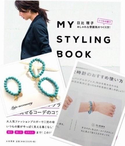 ☆雑誌掲載☆理子さんスタイルブック