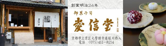 和菓子・京菓子・上生菓子の通信販売 京都堀川今出川【御菓子司愛信堂】