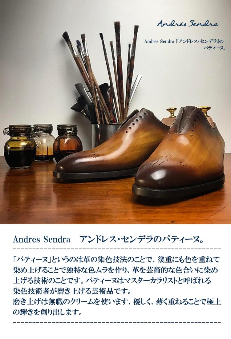 パティーヌで仕上げたグッドイヤーシューズ!Andres Sendra『アンドレス・センデラ』日本初上陸!