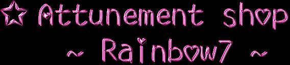 アチューンメント専門 Rainbow7