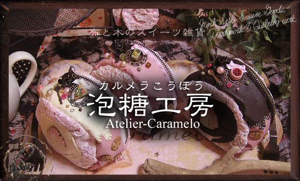 泡糖工房 カルメラこうぼう/Atelier Caremelo(Karumera Kobo)