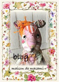 当ショップ 「ベージュの糸」 のブログです。新作、今までの作品を掲載しています。