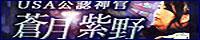 全米50州熱狂×神格化◆悪用NG現実極限暴露◆USA公認神官 蒼月紫野