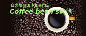 自家焙煎コーヒー豆専門店Coffee bean's遊悠ネットショップ
