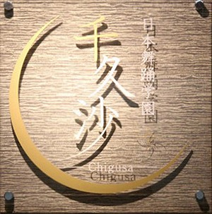千種日本舞踊学園