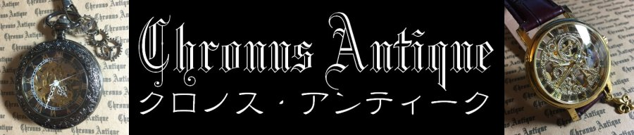 Chronus Antique-クロノス・アンティーク-