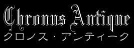 Chronus Antique オフィシャルサイト