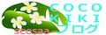 【COCO☆KIKI】ブログ Seesaa館
