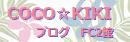 【COCO☆KIKI】ブログ FC2館