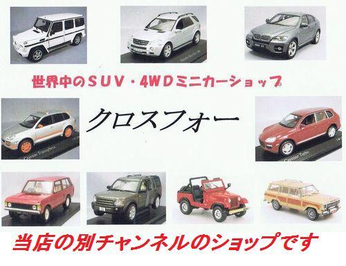 世界のSUV・4WDミニカーショップ  クロスフォー