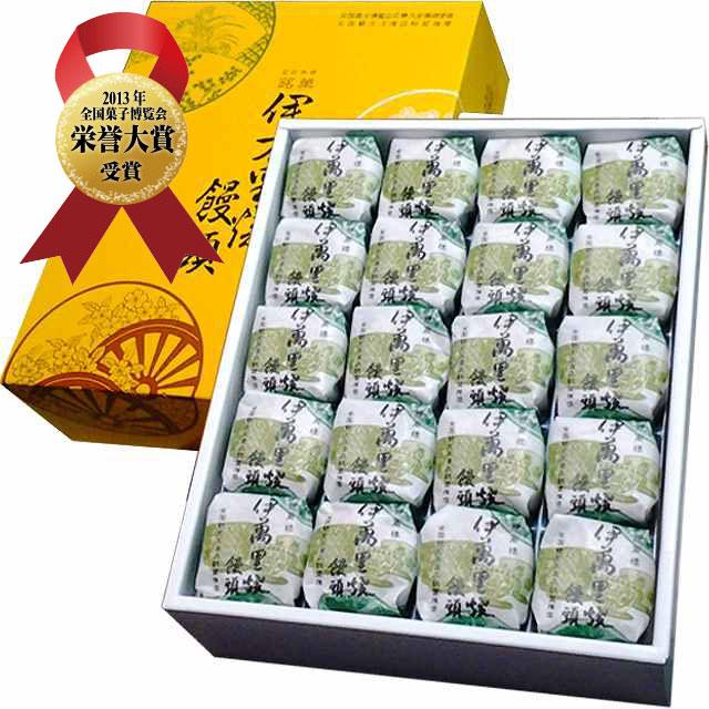 伊万里焼饅頭(40ヶ入)