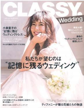 全国誌『CLASSY.Wedding』掲載‼︎(2016,5,20発売)