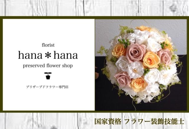 【フラワー装飾技能士】プリザーブドフラワー専門店 florist hana*hana