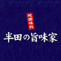 半田の旨味家オフィシャル・サイト