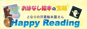 洋書絵本・英語教材店 Happy Reading