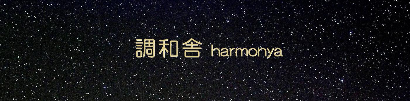 調和舎 harmonya