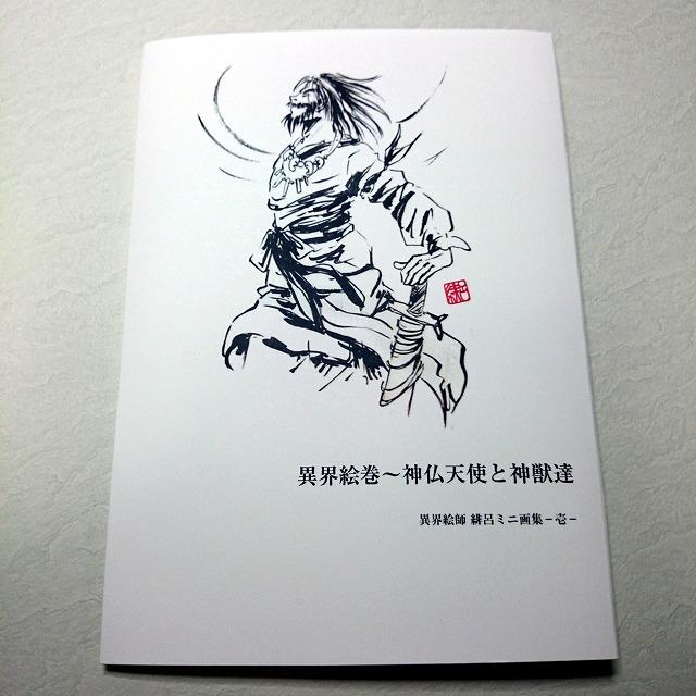 「神仏天使と神獣達」表紙