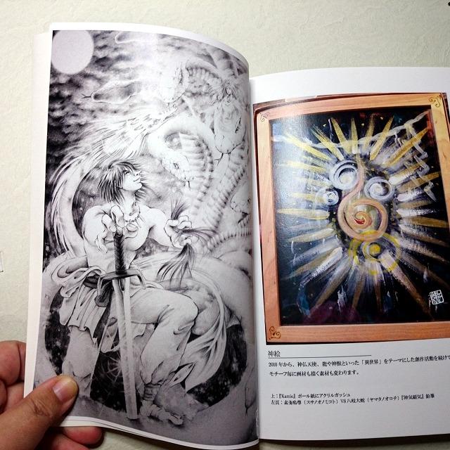 「神仏天使と神獣達」中面見本