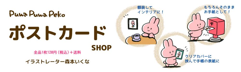 ぷわぷわぺこ-ポストカードSHOP-