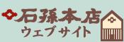 石孫本店ホームページ