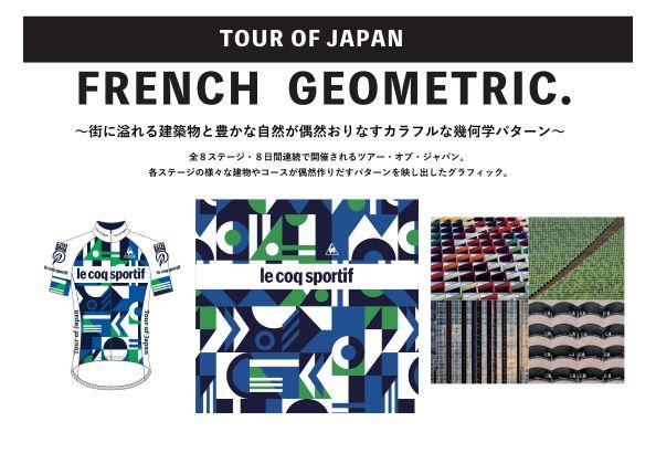 フレンチ・ジオメトリック・デザイン・コンセプト