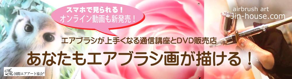 エアブラシが上手くなるDVD販売店【エアブラシアート ジンハウス】