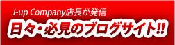 J-up company 店長BLOG
