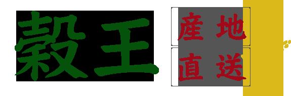 当社HP 穀王.com
