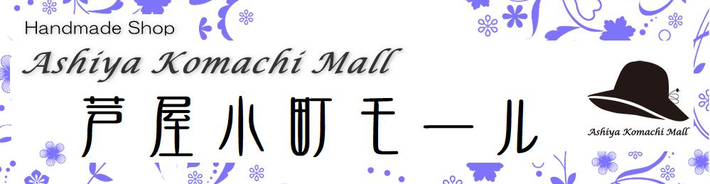 Ashiya Komachi Mall (芦屋小町モール)
