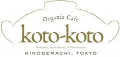 Organic Cafe koto-koto
