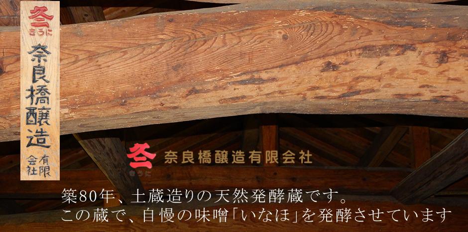 奈良橋醸造有限会社ショッピング