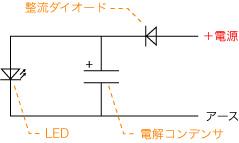 LED遅延消灯回路例