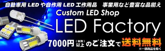 自動車用LEDからLEDパーツ単品バラ売りまで!LED自作派DIY応援サイト!LED Factory!