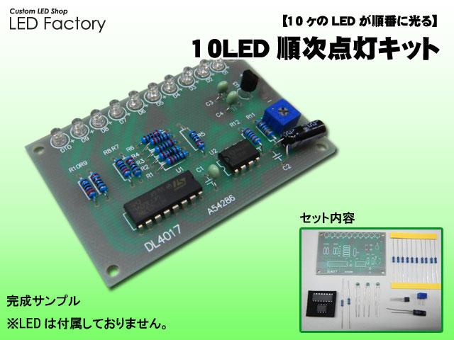 10LED順次点灯キット - 自動車用...
