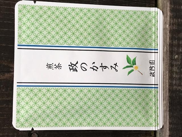 政のかすみ 8g入り(すっきりめの煎茶)