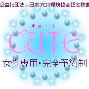 mayuの美容教室CUTEホームページ